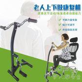家用老人上下肢訓練機健身動感室內腳踏車運動器材    SQ9855『伊人雅舍』TW