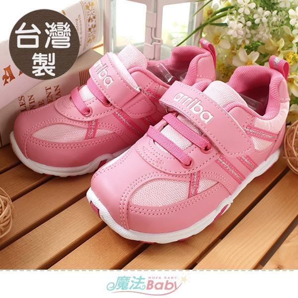 中大女童運動鞋 台灣製兒童多功能運動鞋 魔法Baby