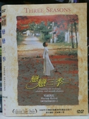 挖寶二手片-Y110-091-正版DVD-電影【戀戀三季】-東尼裴 哈維凱托(直購價)