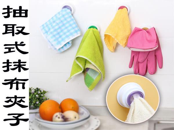 日本創意 抹布收納吸盤掛鉤 懶人毛巾掛鉤 抽取洗碗巾夾 衛浴 廚房置物架【SV6300】BO雜貨