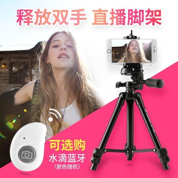 手機直播支架 蘋果三角架 相機視頻錄像自拍戶外桌面主播三腳架 降價兩天