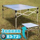 【台灣製 鋁合金輕巧桌(小) 83*72cm】830H/ 台灣製鋁捲桌/ 蛋捲桌/ 戶外桌/ 露營桌