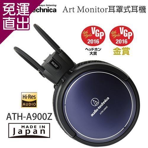 鐵三角 ATH-A900Z ART MONITOR耳罩式耳機【免運直出】