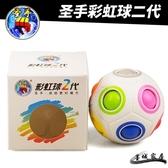 魔力彩虹球 魔力彩虹球魔方 兒童益智玩具早教魔力球