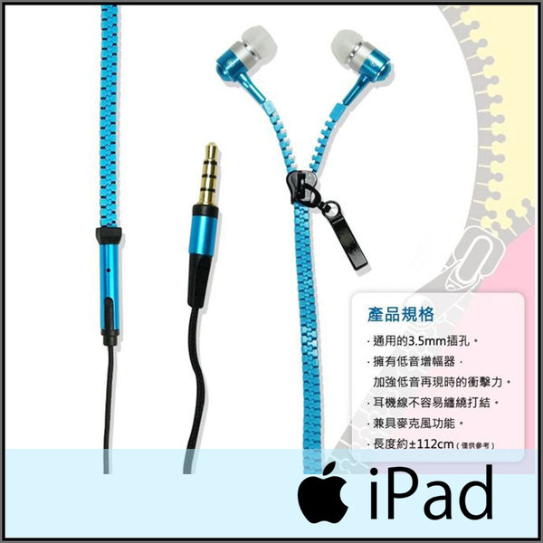 ◆拉鏈型 入耳式耳機/麥克風/Apple IPAD2/3/4/5/New/IPAD AIR/Air 2/PRO/IPAD MINI2/3/4