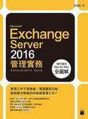 Microsoft Exchange Server 2016 管理實務