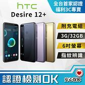 【創宇通訊│福利品】贈好禮A級9成新 HTC Desire 12+ 3G+32GB 6吋手機 開發票