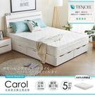 Carol卡蘿天絲硬式5尺雙人獨立筒床墊 / H&D東稻居家