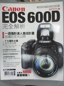 【書寶二手書T7/攝影_QHS】Canon EOS 600D完全解析_DIGIPHOTO編輯部