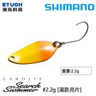 漁拓釣具 SHIMANO TR-222Q #2.2g [湯匙亮片]