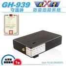 【真黃金眼】《X戰警Ⅲ衛星守護神》GH-939 GPS 汽車衛星定位防盜通報系統 防盜追蹤器
