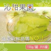 沁甜果園SS.冰釀甘梅芒果青(700g/罐,共6罐)﹍愛食網