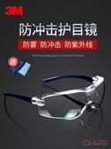 3M護目鏡防工作業打磨飛濺騎車行擋風沙灰塵男女透明勞保平光眼鏡