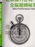 二手書R2YB2012年4月初版《破解腦力密碼:全腦超頻秘笈》Hale-Evan