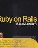 二手書R2YB 96年4月《Ruby on Rails專業網站案例實作》Hell