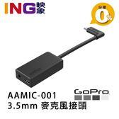 【6期0利率】GoPro 專業級 3.5mm 麥克風轉接頭 AAMIC-001 HERO7、HERO6、HERO5 外接Mic