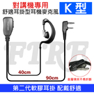 軟膠耳掛 無線電對講機 專用 舒適 耳掛型 耳機麥克風 (K型.1入)