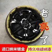 汽車輪轂噴漆可撕噴膜輪胎鋼圈中網鍍鉻改色改裝高檔輪轂電鍍噴漆 可可鞋櫃
