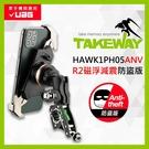 【新版】 磁浮 減震 防盜版 HAWK1-PH05-ANV 系列 黑隼 TAKEWAY 鉗式 R2 重機 PH05ANV