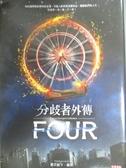 【書寶二手書T1/翻譯小說_GCW】分歧者外傳-FOUR_薇若妮卡.羅斯