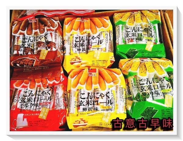 古意古早味 蒟蒻糙米捲 (北田/160g/包) 米果 奶素 非油炸 牛奶 巧克力 蛋黃 海苔 台灣零食