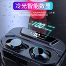 TWS藍芽耳機5.0 真無線 雙入耳式G02 帶數顯 超大充電倉3300毫安 運動防水    新年禮物