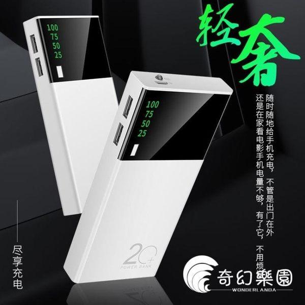 行動電源-超薄便攜10000毫安蘋果華為小米vivo手機通用移動電源迷你-奇幻樂園