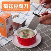 現貨出清 豆腐刀-不銹鋼菊花豆腐刀模具菊花豆腐文思豆腐絲刀DIY模具廚用小工具  3-16YXS