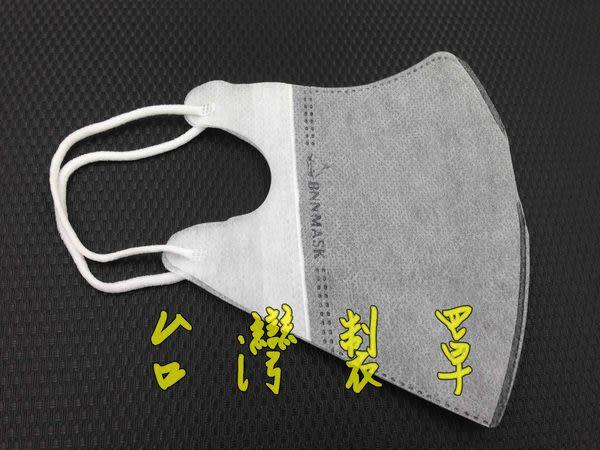 ◆台灣製罩◆3D拋棄式立體活性碳口罩(50入/包)(成人)