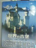 【書寶二手書T3/地理_QIL】世界的古堡_原價3000_吉安尼瓦達盧比