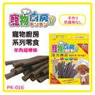【力奇】寵物廚房零食 羊肉細棒條210g (PK-016) -150元 (D311A16)