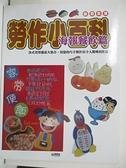 【書寶二手書T2/少年童書_DO3】海報餐飲篇_宇宙工作室