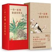 一日一紅樓悠悠芳草情(套書)(第一本結合紅樓夢+植物古畫的全彩日記書)(手工裝幀