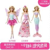 芭比娃娃玩具套裝女孩公主設計搭配大禮盒單個可換裝換衣服玩具LXY6642【pink中大尺碼】