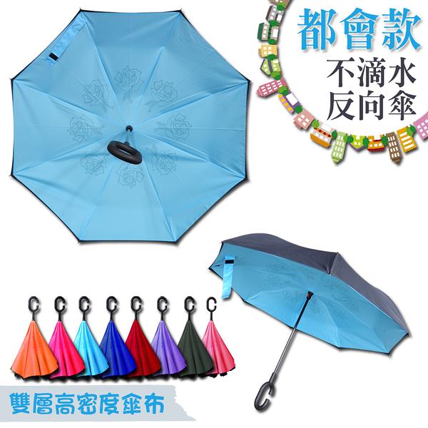 ※都會款 花紋系列 不滴水反向傘/反摺傘/C型把手/雨傘/晴傘/陽傘/雙層/隔熱/防曬/降溫/快乾