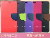 加贈掛繩【陽光撞色可站立】 for華為 Mate9 MHA-L29 皮套手機套側翻套側掀套保護殼
