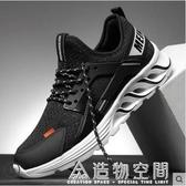 男鞋夏季透氣休閒跑步運動鞋2020新款百搭潮鞋學生網面鞋子男春季 名購居家