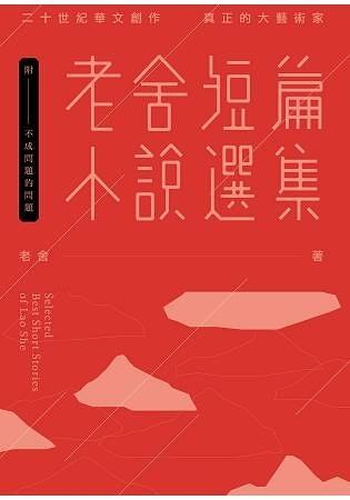 老舍短篇小說選集(附:不成問題的問題    金馬獎「最佳改編劇本」原著)