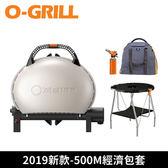 O-Grill 500M型 烤肉爐 (2019經濟包套)香檳金