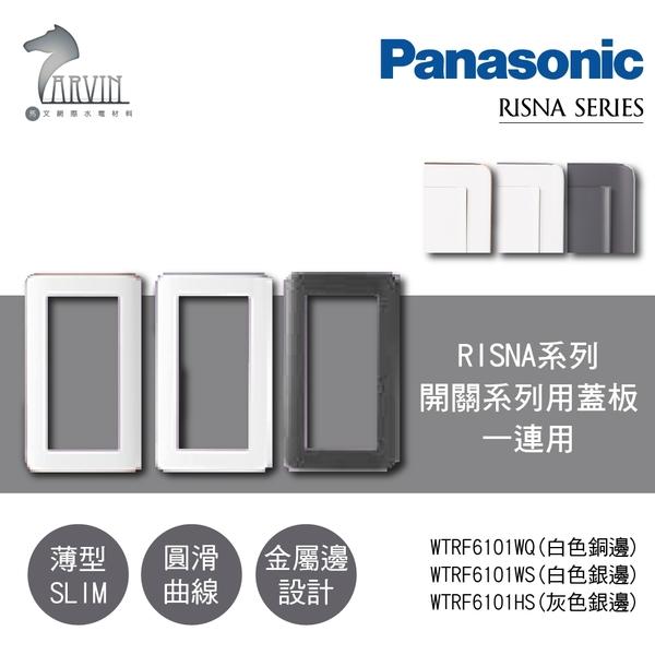 國際牌 Panasonic RISNA 系列 開關系列用蓋板 WTRF6101WQ WTRF6101WS 一連用 白色銅邊 白色銀邊