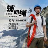 登山繩子戶外安全繩救生繩耐磨救援攀巖繩索求多色小屋