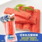 日本 丸玉蟹味棒 45g