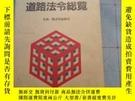 二手書博民逛書店罕見道路法令總覽Y242753 道路法令研究會 株式會社 出版1993