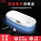 美甲消毒盒便攜式USB供電UVC強力波段紫外線殺菌消毒盒24時現貨青山市集(聖誕新品)