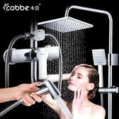 淋浴花灑套裝全銅冷熱水龍頭沐浴器掛牆式淋雨噴頭套裝   智聯 igo