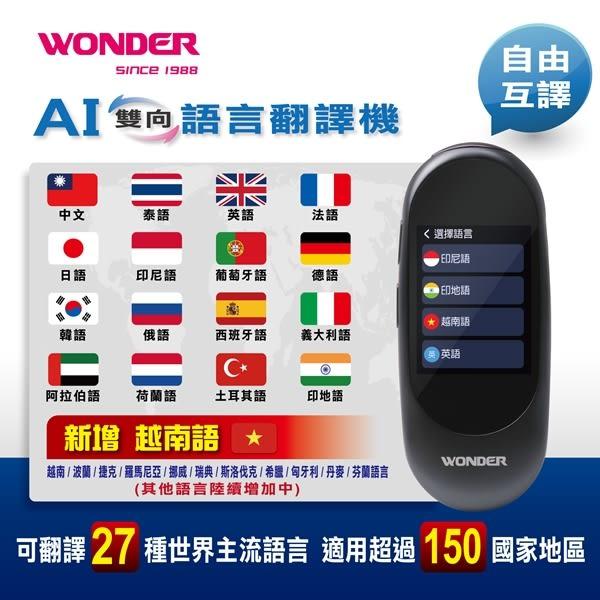 AI雙向語言翻譯機