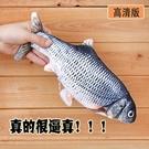網紅仿真魚電動會跑跳動游泳的搖擺魚跳跳魚玩具兒童抖音同款假魚 【快速出貨】