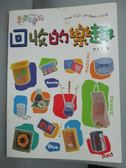 【書寶二手書T3/美工_ZJA】美勞百寶箱-回收的樂趣_林本宜