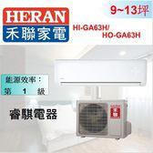 【HERAN 禾聯】9~13坪 變頻 一對一 壁掛 分離式冷氣 HI-GA63H / HO-GA63H 下單前先確認是否有貨
