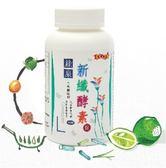 達觀 綠泉新纎酵素 0.3gx180錠/瓶